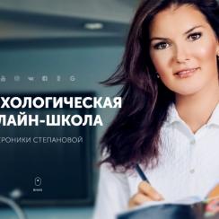 Психологическая онлайн-школа Вероники Степановой