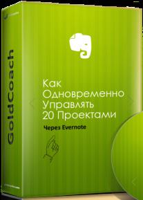 Постер: Как одновременно управлять 20 проектами через Evernote