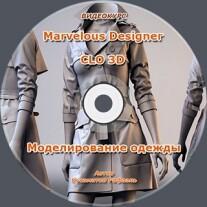 Постер: Моделирование одежды в Marvelous Designer и CLO3D