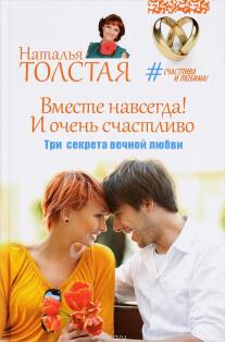 Постер: Вместе навсегда! И очень счастливо. Три секрета вечной любви