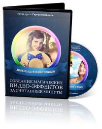 Постер: Создание магических видео-эффектов за считанные минуты