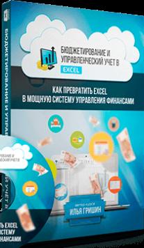 Постер: Бюджетирование и управленческий учёт в Excel