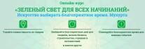 Постер: Зеленый свет для всех начинаний