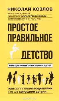 Постер: Простое правильное детство. Книга для умных и счастливых родителей
