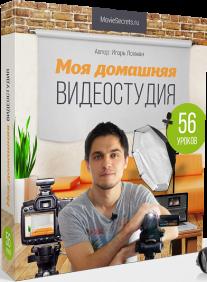 Постер: Моя домашняя видеостудия