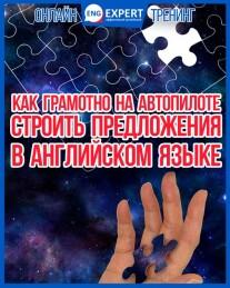 Постер: Как грамотно на автопилоте строить предложения в английском