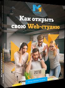 Постер: Как открыть свою Web-студию