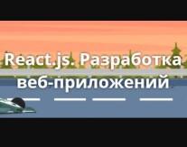 Постер: React.js. Разработка веб-приложений