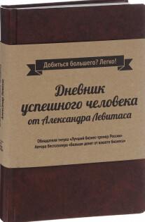 Постер: Дневник успешного человека