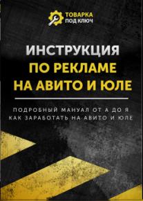 Постер: Инструкция по рекламе на Авито и Юле