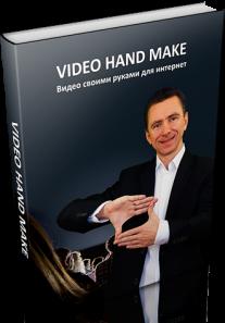 Постер: Video Hand Make. Видео своими руками для интернет