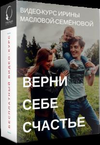 Постер: Верни себе счастье