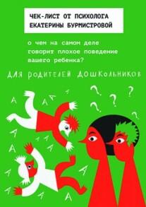Постер: Непослушные дети — что с ними не так?