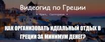 Постер: Видеогид по Греции