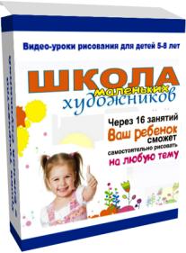 Постер: Школа маленьких художников