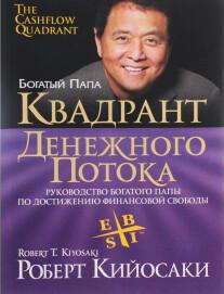 Постер: Квадрант денежного потока