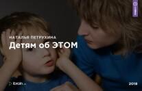 Постер: Детям об ЭТОМ