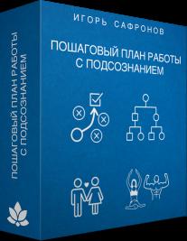 Постер: Пошаговый план работы с подсознанием