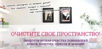 Постер: Очистка пространства