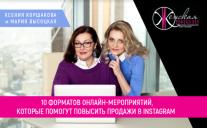 Постер: 10 форматов онлайн-мероприятий, которые помогут повысить продажи в Instagram
