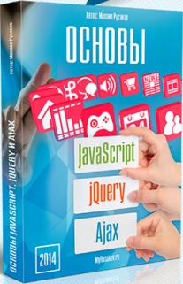 Постер: Основы JavaScript, jQuery, Ajax