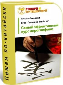 Постер: Пишем по-китайски