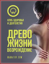 Постер: Древо Жизни: возрождение