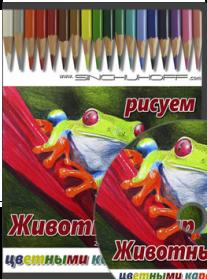 Постер: Животный мир цветными карандашами