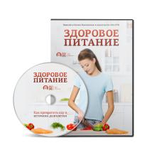 Постер: Здоровое питание