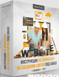 Постер: Инструкция по заработку на создании сайтов под заказ