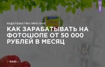Постер: Как зарабатывать на Фотошопе от 50 000 рублей в месяц