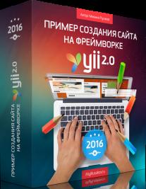 Постер: Пример создания сайта на фреймворке Yii