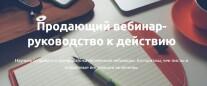 Постер: Продающий вебинар — руководство к действию