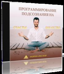 Постер: Программирование подсознания на деньги