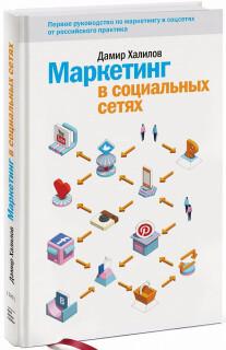 Постер: Маркетинг в социальных сетях