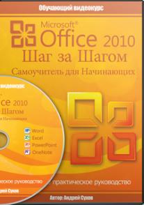 Постер: Microsoft Office шаг за шагом
