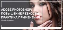 Постер: Adobe Photoshop: повышение резкости. Практика применения