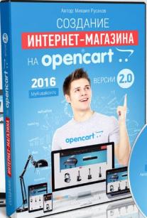 Постер: Создание интернет-магазина на OpenCart 2.0