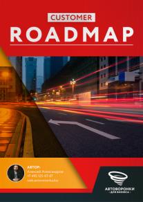 Постер: Customers Roadmap