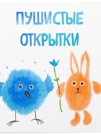 Постер: Пушистые открытки