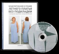 Постер: Моделирование и пошив летнего платья без подкладки