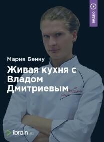 Постер: Живая кухня с Владом Дмитриевым