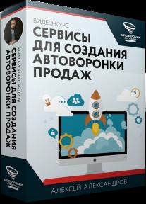 Постер: Сервисы для создания автоворонки продаж