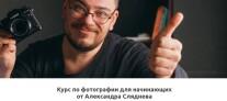 Постер: Фотография для начинающих от Александра Сляднева