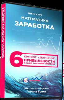 Постер: Математика заработка