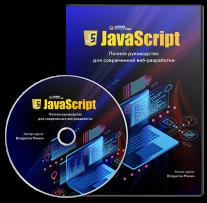Постер: JavaScript. Полное руководство для современной веб-разработки