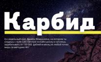 Постер: Карбид: как продвигать свои знания