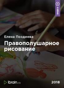Постер: Правополушарное рисование