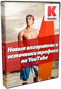 Постер: Новые алгоритмы и источники трафика на YouTube