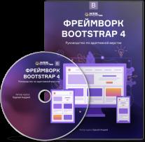 Постер: Фреймворк Bootstrap 4